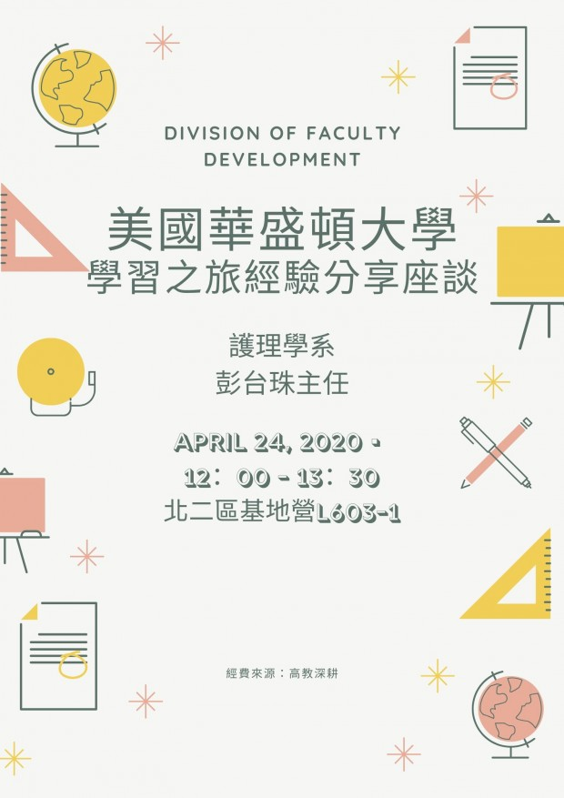 Division-of-faculty-development-3